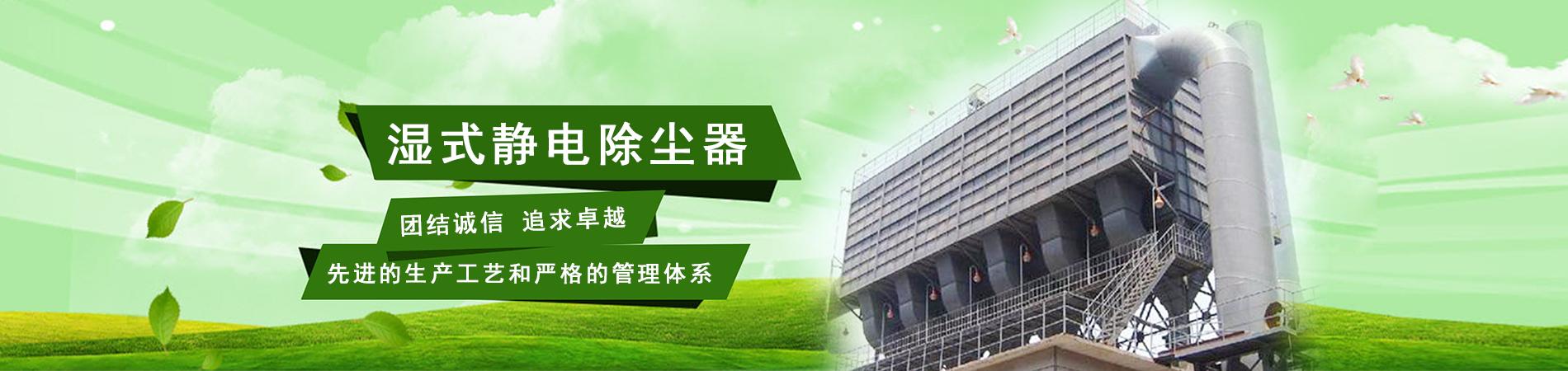 湿式静电除尘器,湿式电除尘器生产厂家,湿式静电除尘器厂家